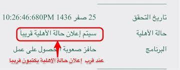 صوره اعلان الاهليه قريبا للحافز