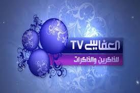 صوره تردد قناة العفاسي للقران الكريم