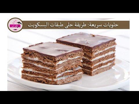 بالصور طريقة عمل حلويات باردة بالبسكويت 20160616 178