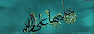 اجمل كفرات فيس بوك اسلامية facebook covers islamic 2017