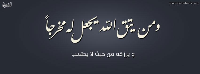 بالصور كفرات فيس بوك اسلامية