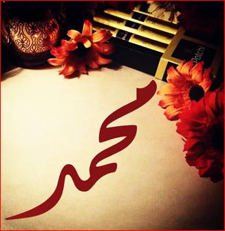 صور اسم محمد في المنام
