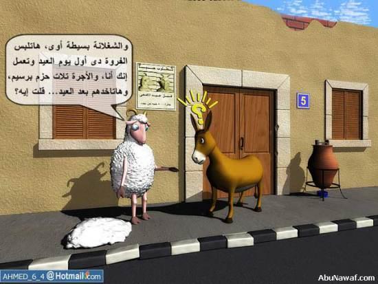 نكت مضحكة عن خروف العيد نكت جامدة خروف العيد كاريكاتير خروف العيد 2021