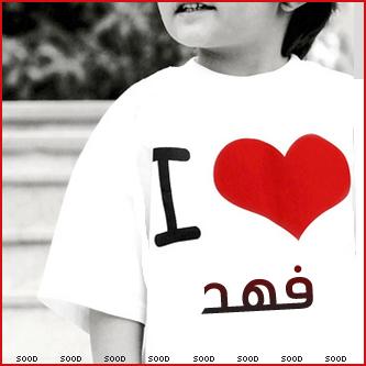 صور اسم فهد مكتوب بالصور