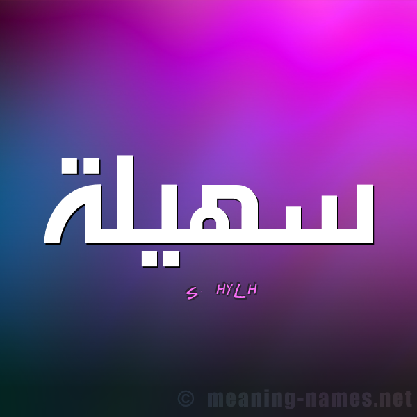 صوره معنى اسم سهيلة