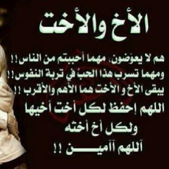 صوره اجمل كلمات عتاب للاخ