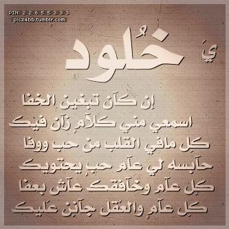صوره شعر عن اسم خلود  وقف الشعر تقدير