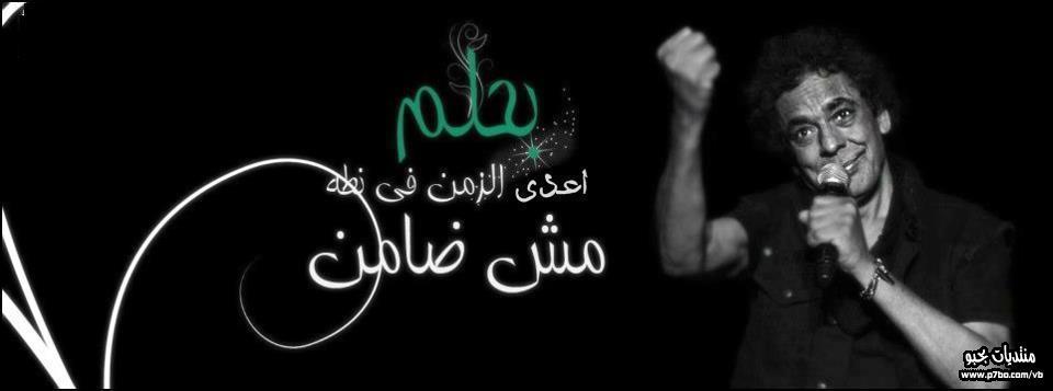 صور اغاني محمد منير سمعنا