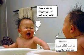 صوره صور مضحكه جدا للاطفال
