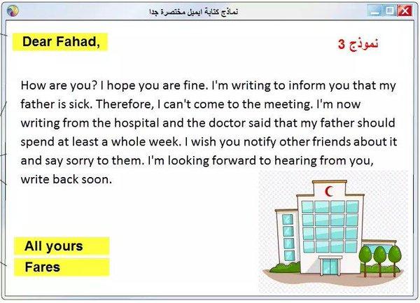 رسالة الى صديق بالانجليزي المرسال