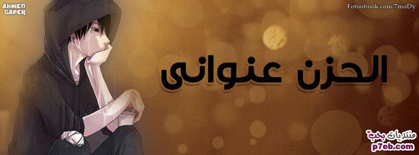 صورة اسماء حزينه للفيس بوك
