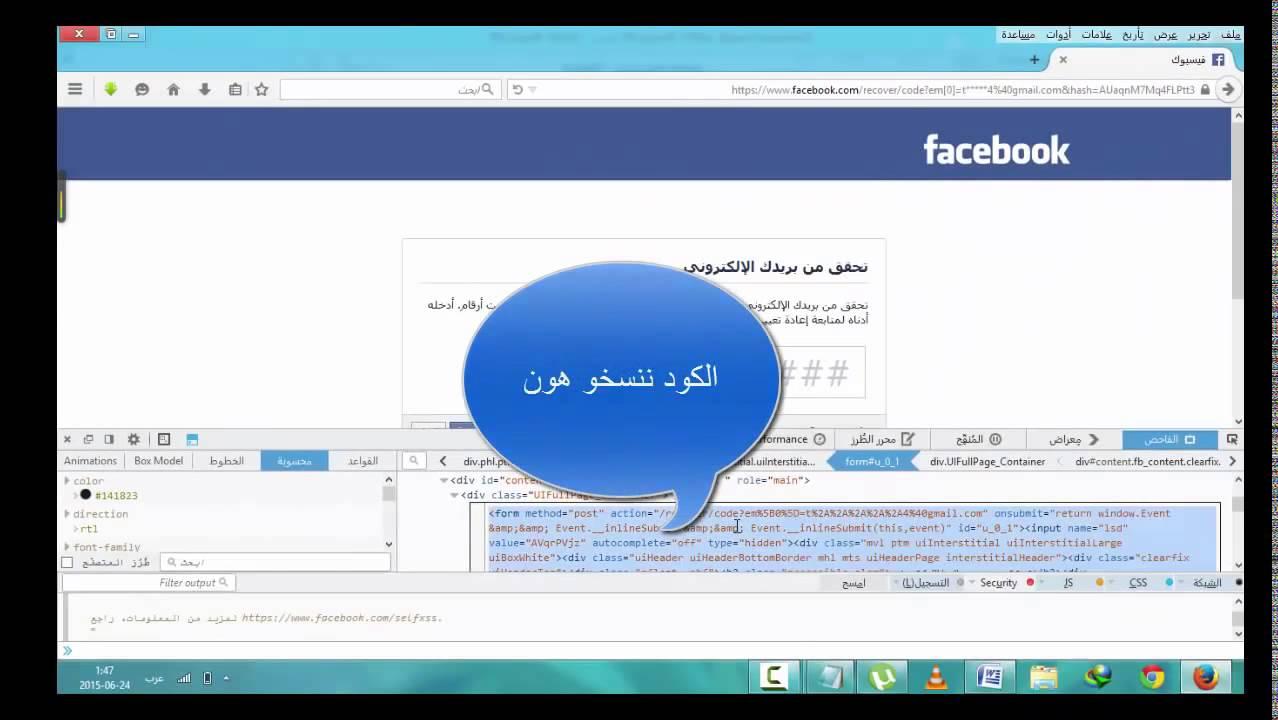 فتح حساب فيس بوك بدون كلمة سر ...