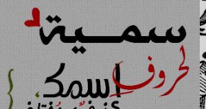 صوره معنى اسم سمية حسب علم النفس