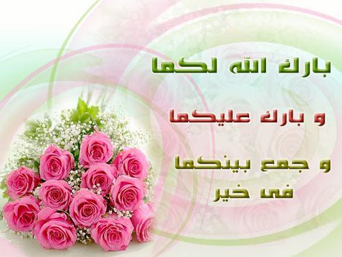 صوره كلمات تهنئة بالخطوبة اسلامية