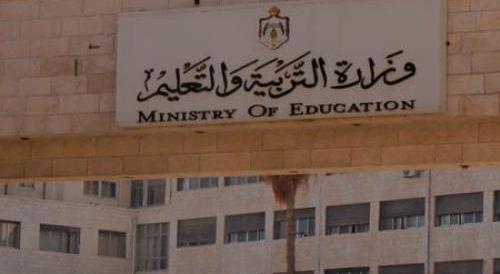 بالصور وزارة التربية والتعليم اعارات المدرسين الخارجية للمعلمين 2019