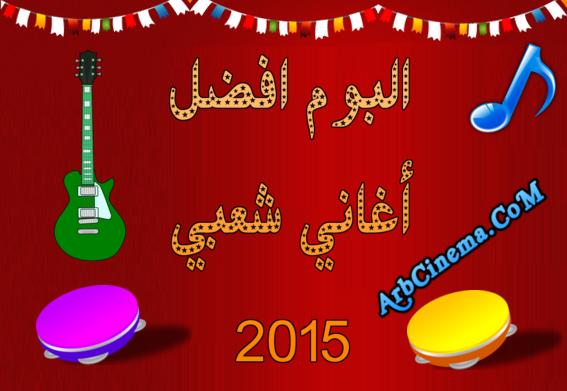 صورة كلمات اغاني خطوبة مصرية