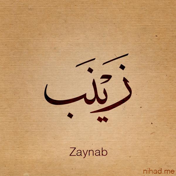 صوره معنى اسم زينب في المنام