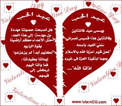 بالصور رسايل عيد الحب مكتوبة 20160618 39