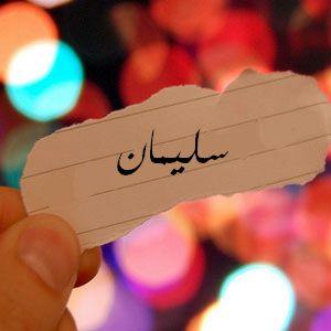 صوره اسم سليمان في المنام