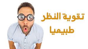 صوره علاج قصر النظر بالاعشاب لكل من يعاني ضعف النظر ويلبس نظارات