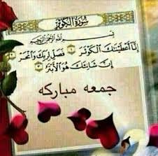 صورة الجمعة المباركة دعاء يوم الجمعة , ادعية مصورة لخير يوم على الارض