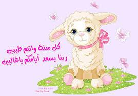 بالصور كلمة صباح عن عيد الاضحى المبارك 20160618 703