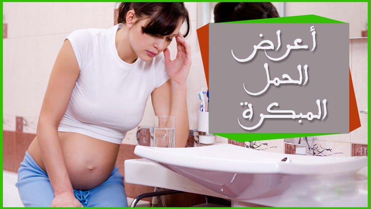 صور حمل بدون اعراض قبل الدورة
