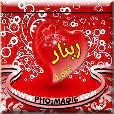 بالصور معنى اسم ريناد باللغة العربية 20160618 792