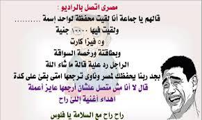 بالصور صور نكت مصريه مضحكه 20160618 855