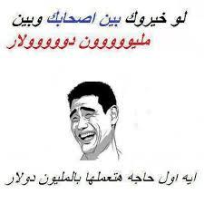 بالصور صور نكت مصريه مضحكه 20160618 856