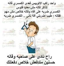 بالصور صور نكت مصريه مضحكه 20160618 857
