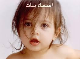 صوره اسماء اجنبيه للبنات ومعانيها حصريا