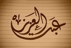 صوره صور اسم عبد في تصميمات وخلفيات مميزة لكل الشباب