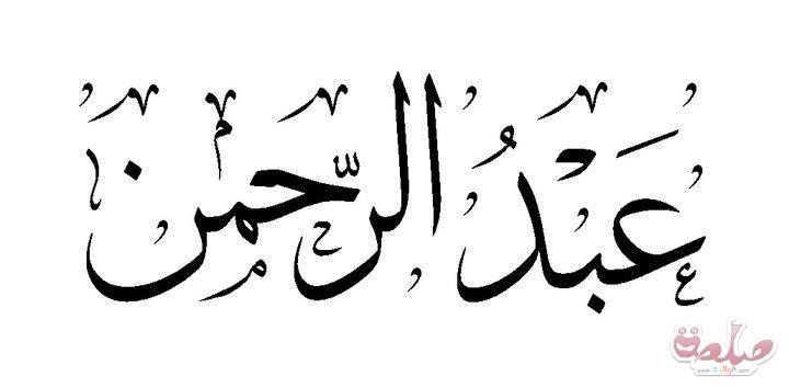 معنى اسم عبد الرحمن في الحلم اجمل بنات