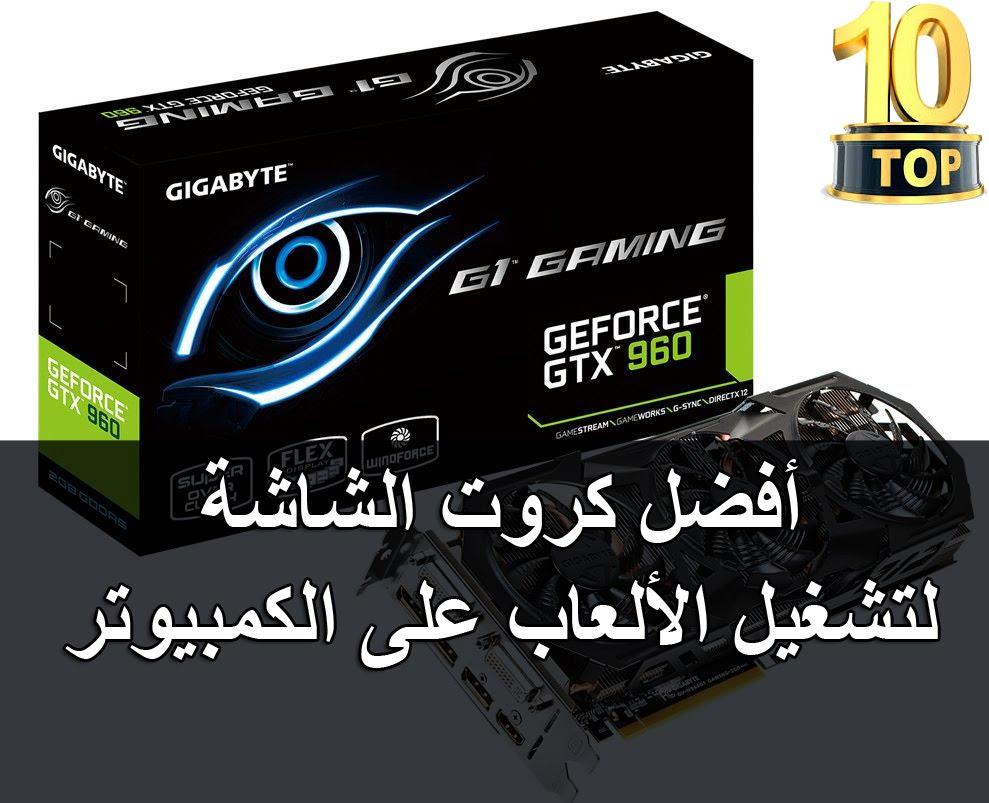 بالصور اسعار كارت الشاشة في مصر 20160619 702