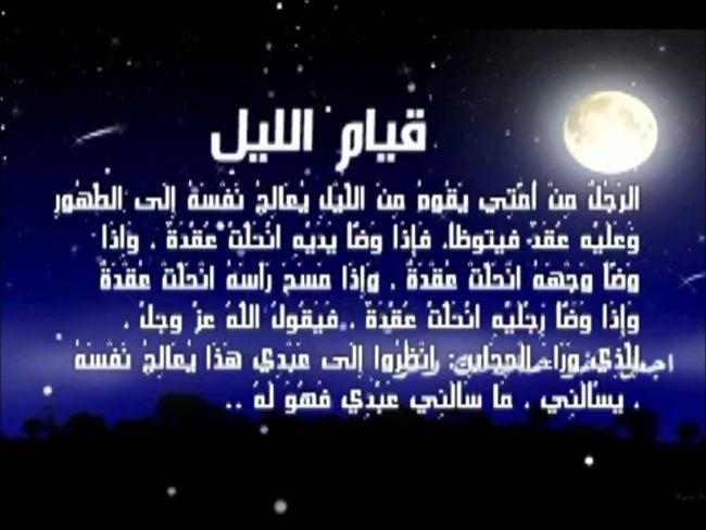 بالصور دعاء قيام الليل المستجاب 20160619 741