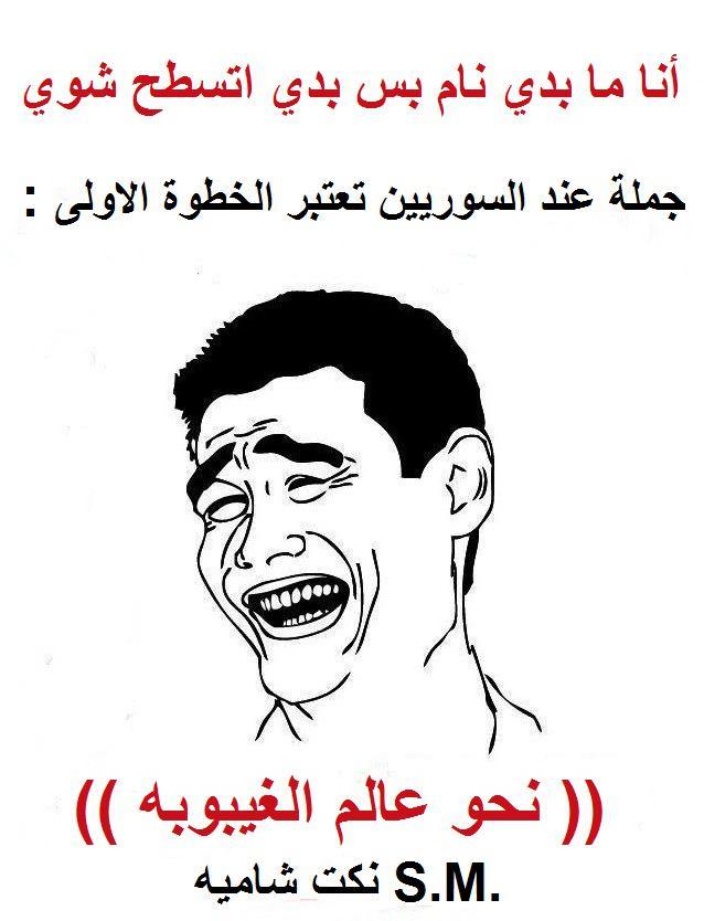 نكت قصيرة مضحكة جدا سورية