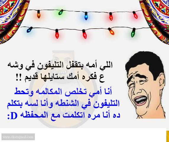 صوره نكت سورية مضحكة جدا