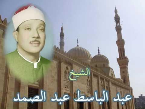 صوره السيره الذاتيه للقارئ عبد الباسط عبد الصمد