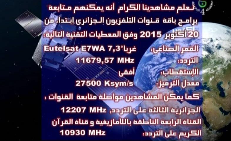 صوره تردد القناة الارضية الجزائرية على النايل سات 2018