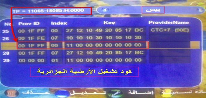 بالصور تردد القناة الارضية الجزائرية على النايل سات 2019 20160619 927