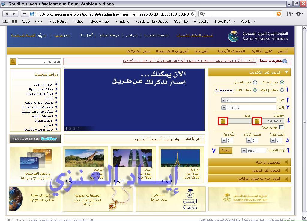 صوره حجز الخطوط السعودية عن طريق النت
