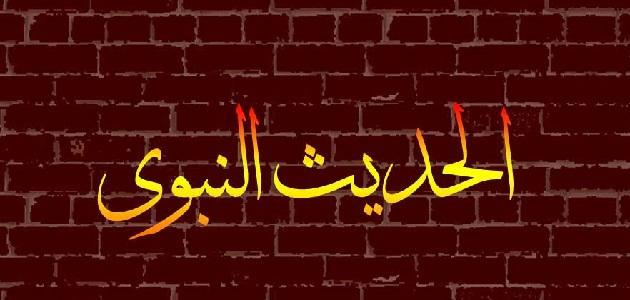 اهمية الحديث النبوي الشريف فِي الاسلام