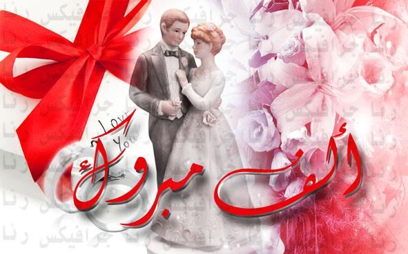 بالصور بطاقات تهنئة بمناسبة الزواج 20160620 416