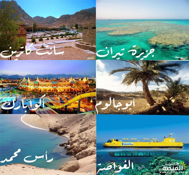 صوره شرم الشيخ من اجمل الاماكن السياحية