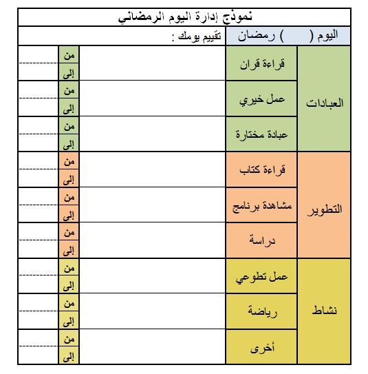 صوره جدول تنظيم العمل اليومي