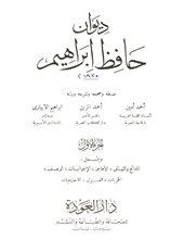 صوره شعر عن اللغة العربية  لحافظ ابراهيم