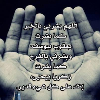 بالصور دعاء اللهم ارزقنا الذرية الصالحة 20160620 86