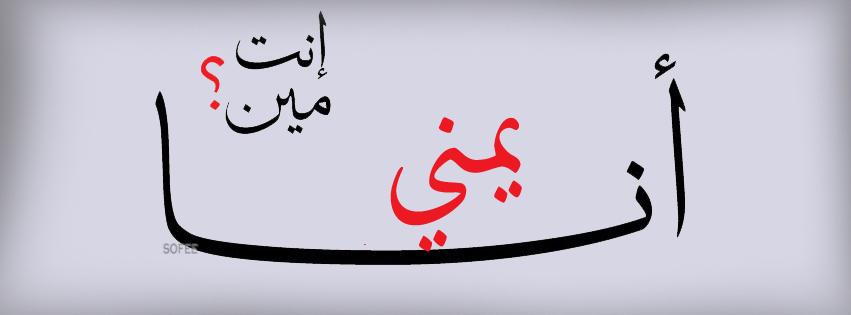 بالصور اشعار  و قصائد حب عن اليمن 20160621 14