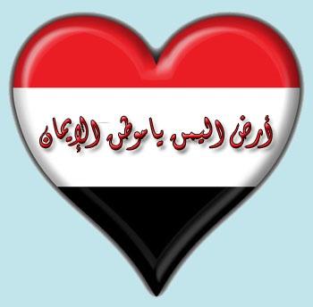 بالصور اشعار  و قصائد حب عن اليمن 20160621 16